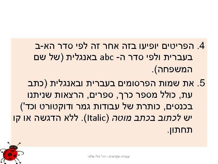 4. הפריטים יופיעו בזה אחר זה לפי סדר הא-ב בעברית ולפי סדר ה-