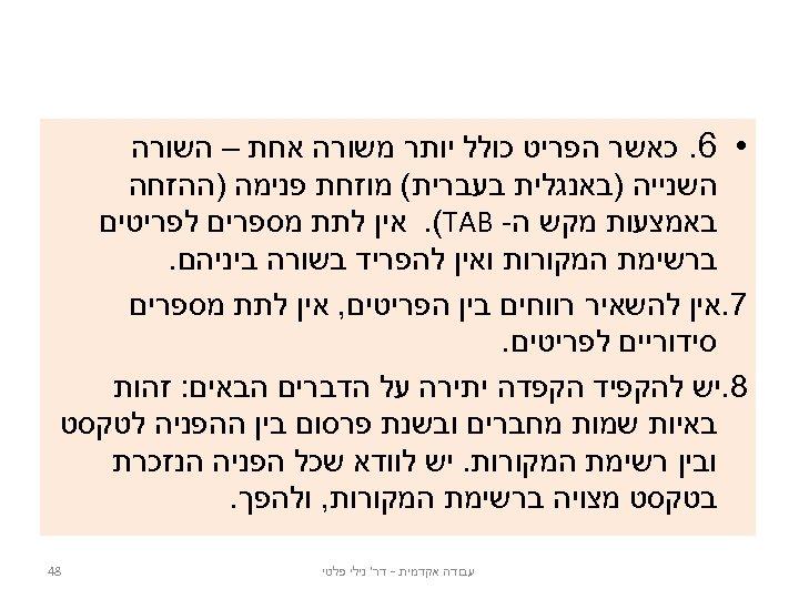 • 6. כאשר הפריט כולל יותר משורה אחת – השורה השנייה )באנגלית בעברית(