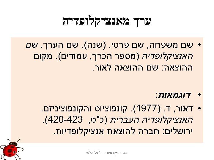 ערך מאנציקלופדיה • שם משפחה, שם פרטי. )שנה(. שם הערך. שם האנציקלופדיה )מספר