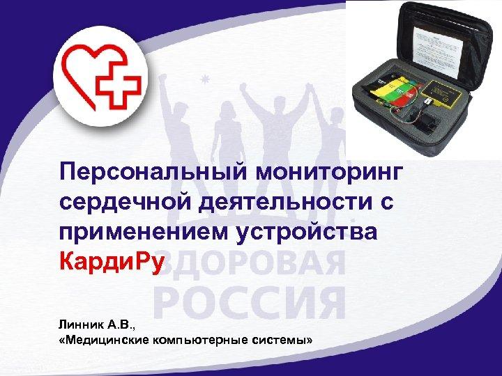 Персональный мониторинг сердечной деятельности с применением устройства Карди. Ру Линник А. В. , «Медицинские