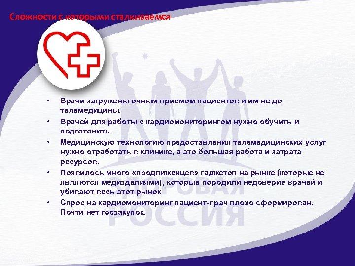 Сложности с которыми сталкиваемся • • • Врачи загружены очным приемом пациентов и им