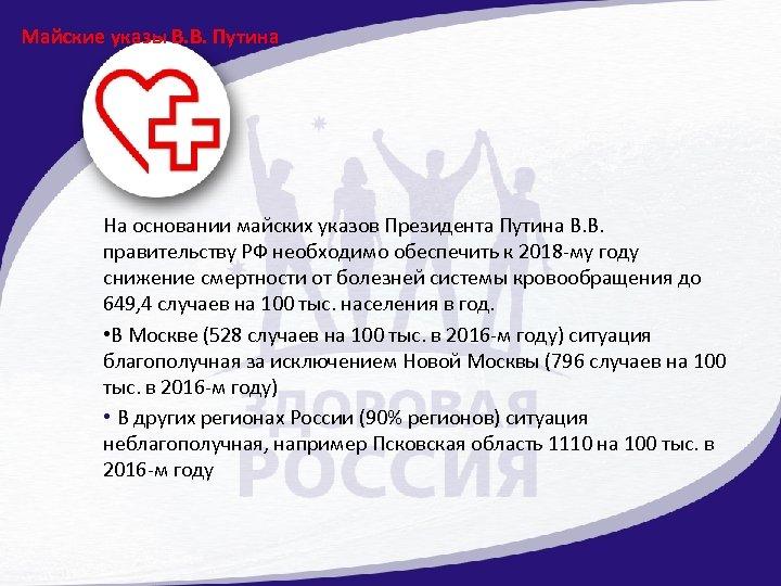Майские указы В. В. Путина На основании майских указов Президента Путина В. В. правительству