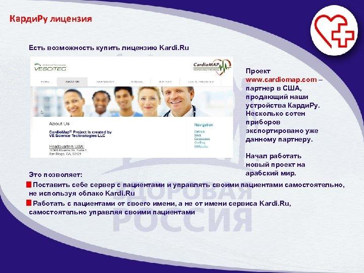 Карди. Ру лицензия Есть возможность купить лицензию Kardi. Ru Проект www. cardiomap. com –