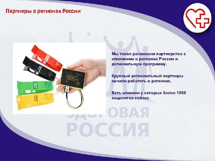 Партнеры в регионах России Мы также развиваем партнерство с клиниками в регионах России и