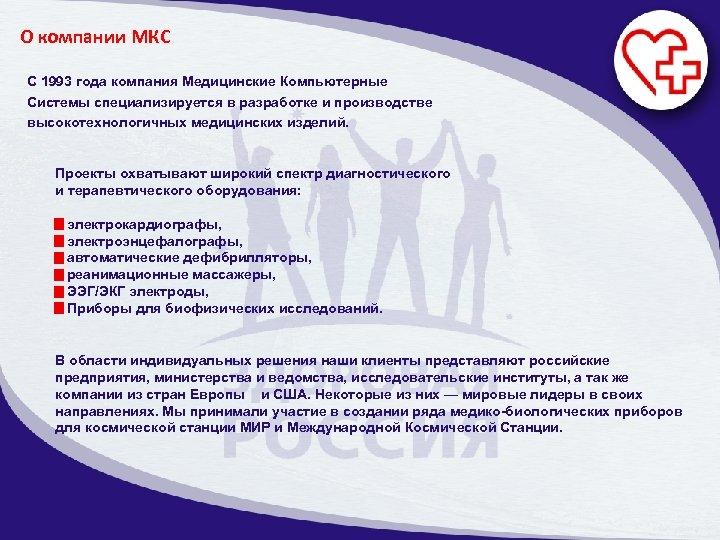 О компании МКС С 1993 года компания Медицинские Компьютерные Системы специализируется в разработке и