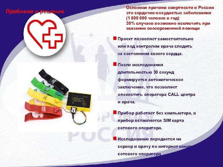 Проблема и решение Основная причина смертности в России это сердечно-сосудистые заболевания (1 000 человек