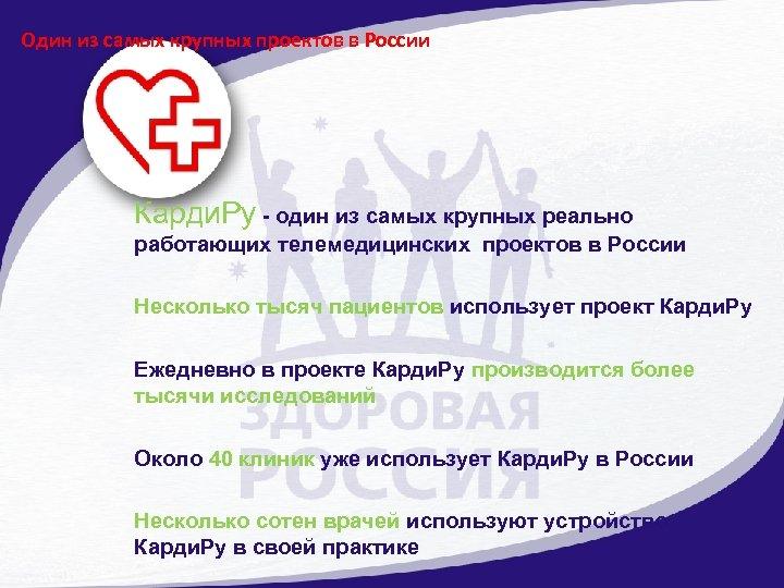Один из самых крупных проектов в России Карди. Ру - один из самых крупных