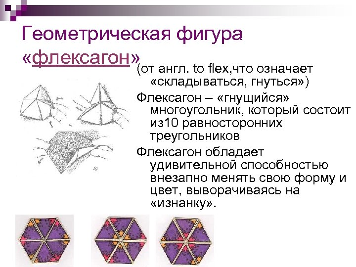 Геометрическая фигура «флексагон» англ. to flex, что означает (от «складываться, гнуться» ) Флексагон –