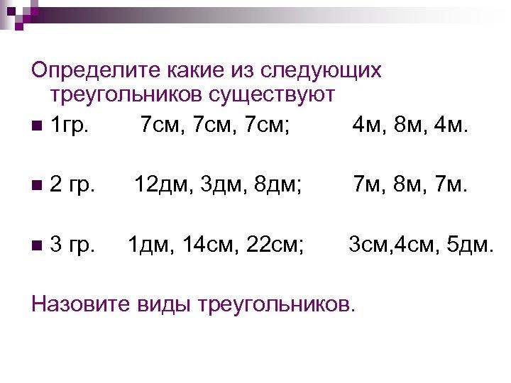 Определите какие из следующих треугольников существуют n 1 гр. 7 см, 7 см; 4
