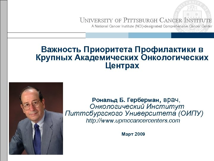 UNIVERSITY OF PITTSBURGH CANCER INSTITUTE A National Cancer Institute (NCI)-designated Comprehensive Cancer Center Важность