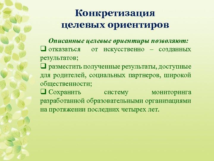 Конкретизация целевых ориентиров Описанные целевые ориентиры позволяют: q отказаться от искусственно – созданных результатов;
