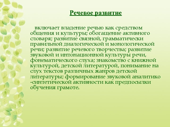 Речевое развитие включает владение речью как средством общения и культуры; обогащение активного словаря; развитие