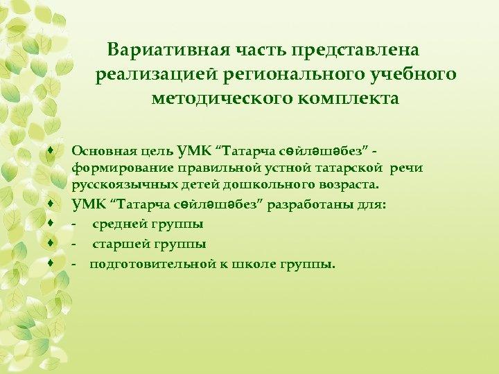 Вариативная часть представлена реализацией регионального учебного методического комплекта · · · Основная цель УМК