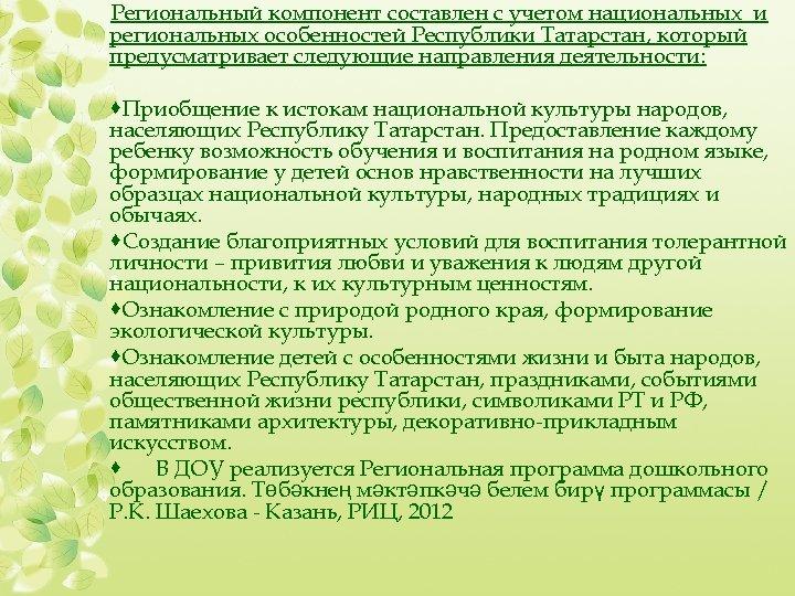 Региональный компонент составлен с учетом национальных и региональных особенностей Республики Татарстан, который предусматривает следующие