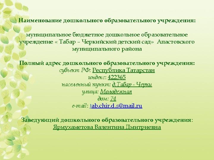 Наименование дошкольного образовательного учреждения: муниципальное бюджетное дошкольное образовательное учреждение « Табар – Черкийский детский