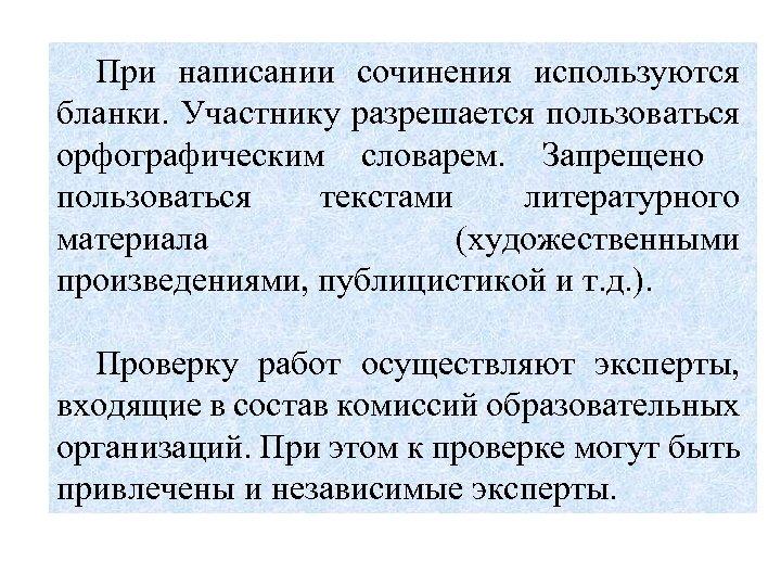 При написании сочинения используются бланки. Участнику разрешается пользоваться орфографическим словарем. Запрещено пользоваться текстами литературного
