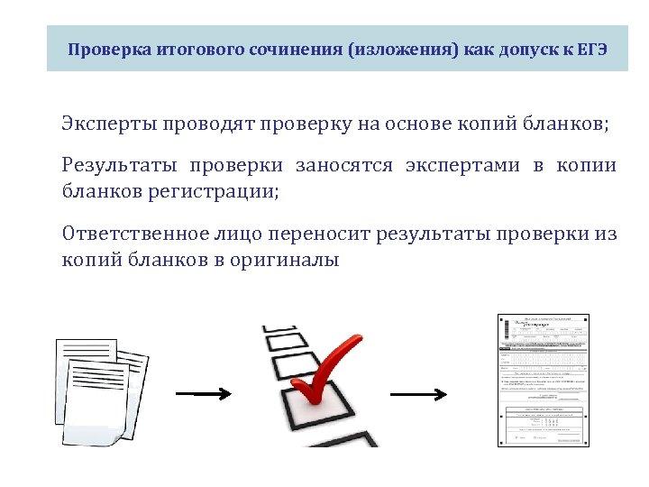 Проверка итогового сочинения (изложения) как допуск к ЕГЭ Эксперты проводят проверку на основе копий