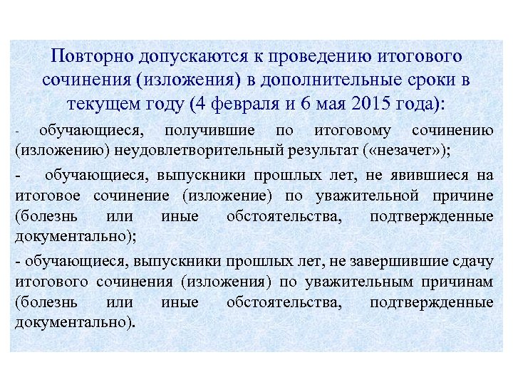 Повторно допускаются к проведению итогового сочинения (изложения) в дополнительные сроки в текущем году (4