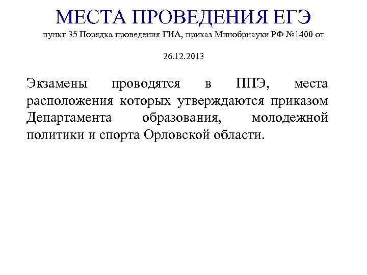 МЕСТА ПРОВЕДЕНИЯ ЕГЭ пункт 35 Порядка проведения ГИА, приказ Минобрнауки РФ № 1400 от