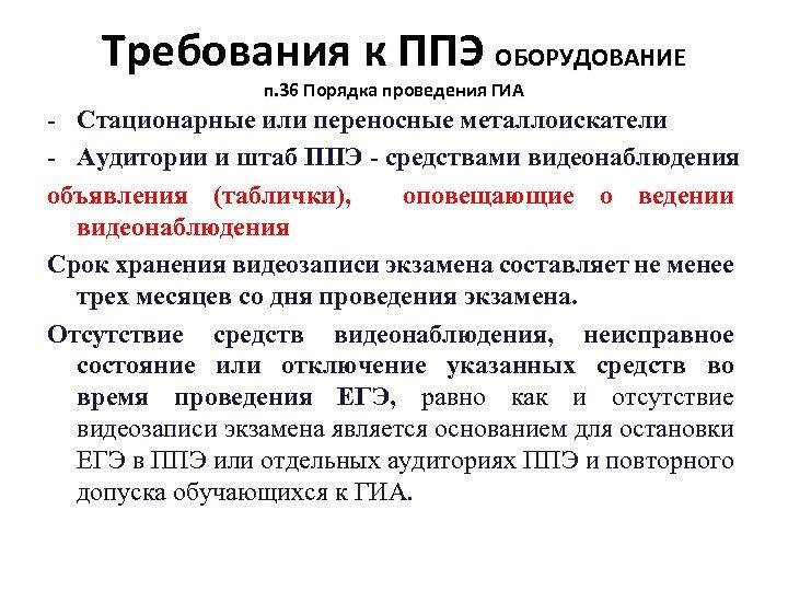 Требования к ППЭ ОБОРУДОВАНИЕ п. 36 Порядка проведения ГИА - Стационарные или переносные металлоискатели