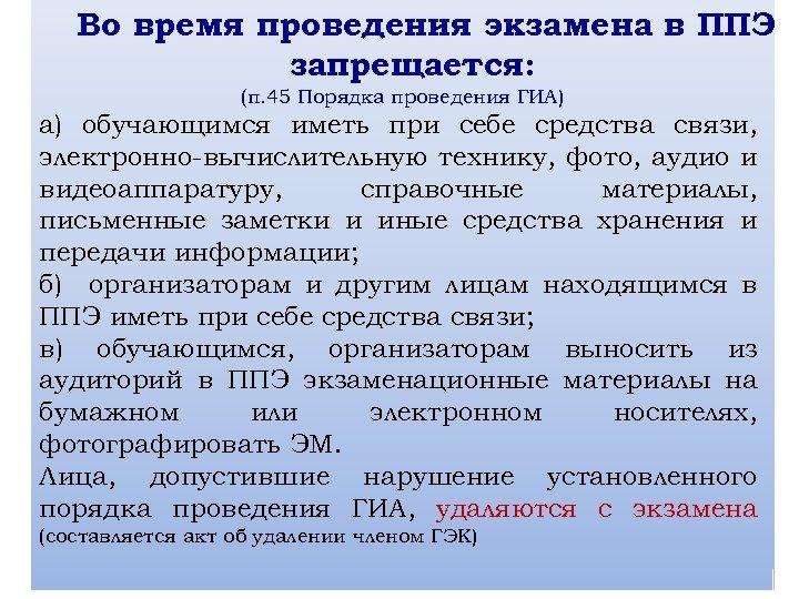 Во время проведения экзамена в ППЭ запрещается: (п. 45 Порядка проведения ГИА) а) обучающимся