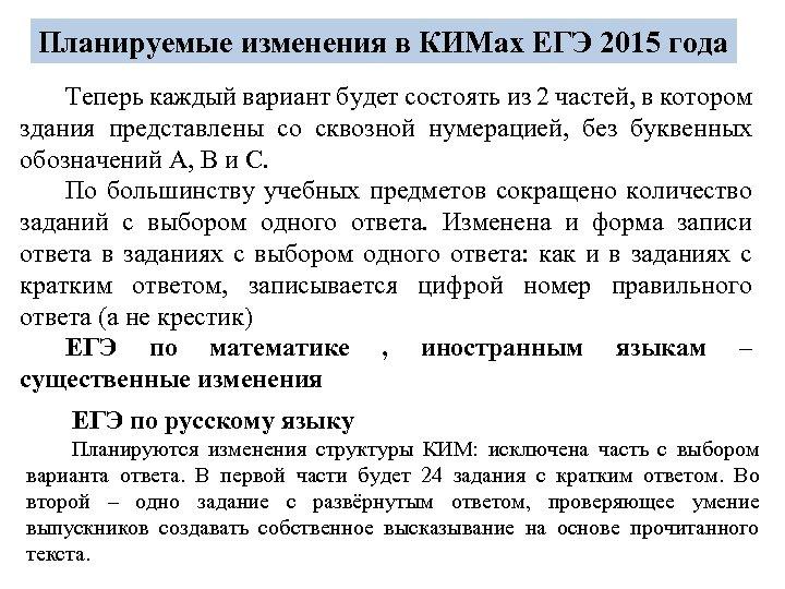 Планируемые изменения в КИМах ЕГЭ 2015 года Теперь каждый вариант будет состоять из 2