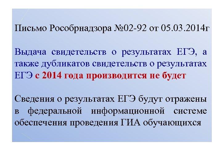 Письмо Рособрнадзора № 02 -92 от 05. 03. 2014 г Выдача свидетельств о результатах