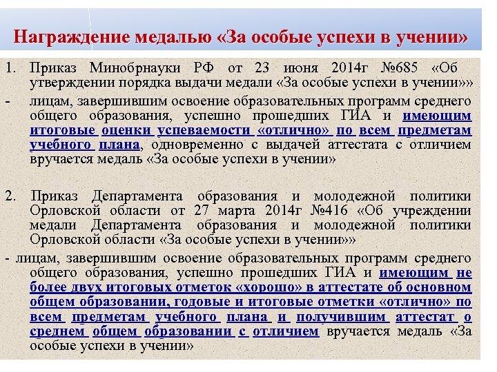 Награждение медалью «За особые успехи в учении» 1. Приказ Минобрнауки РФ от 23 июня
