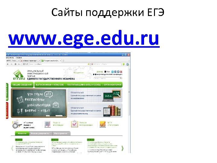 Сайты поддержки ЕГЭ www. ege. edu. ru