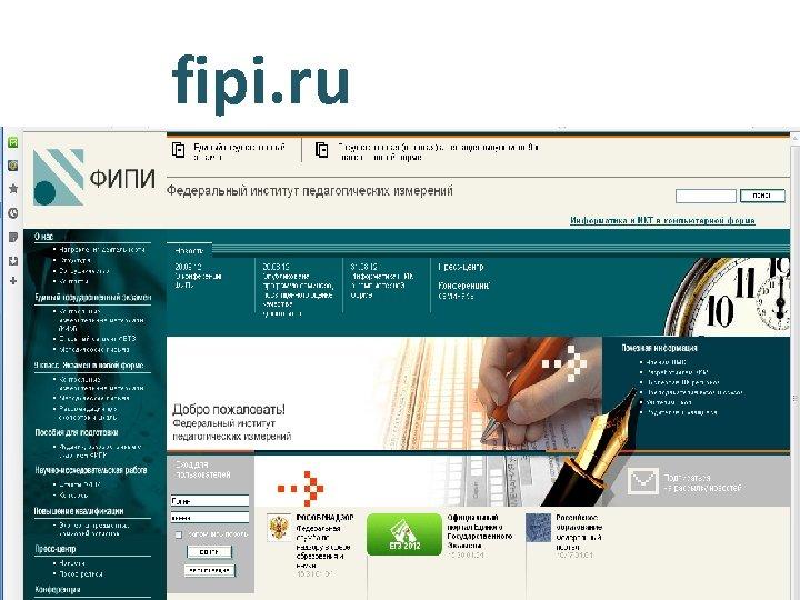 fipi. ru