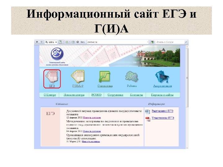 Информационный сайт ЕГЭ и Г(И)А