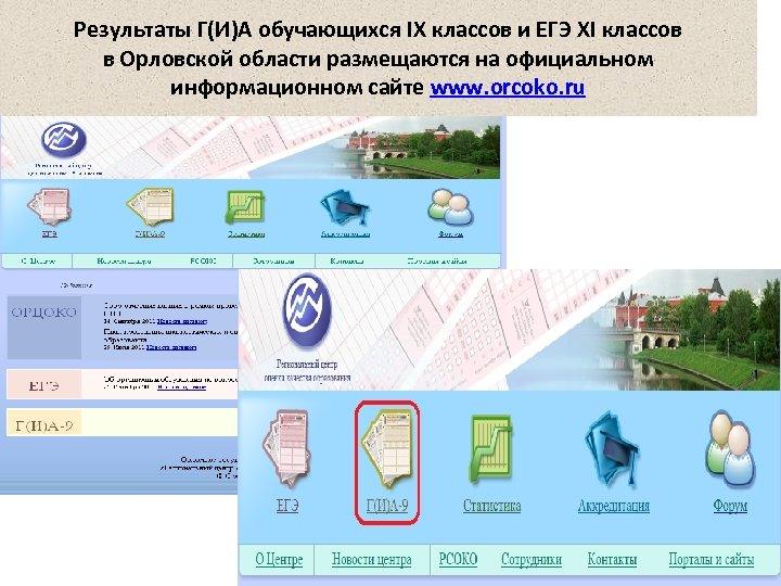 Результаты Г(И)А обучающихся IX классов и ЕГЭ XI классов в Орловской области размещаются на