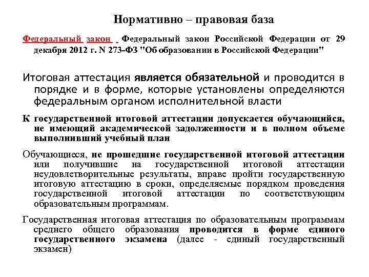 Нормативно – правовая база Федеральный закон Российской Федерации от 29 декабря 2012 г. N