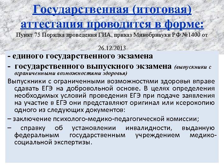 Государственная (итоговая) аттестация проводится в форме: Пункт 75 Порядка проведения ГИА, приказ Минобрнауки РФ