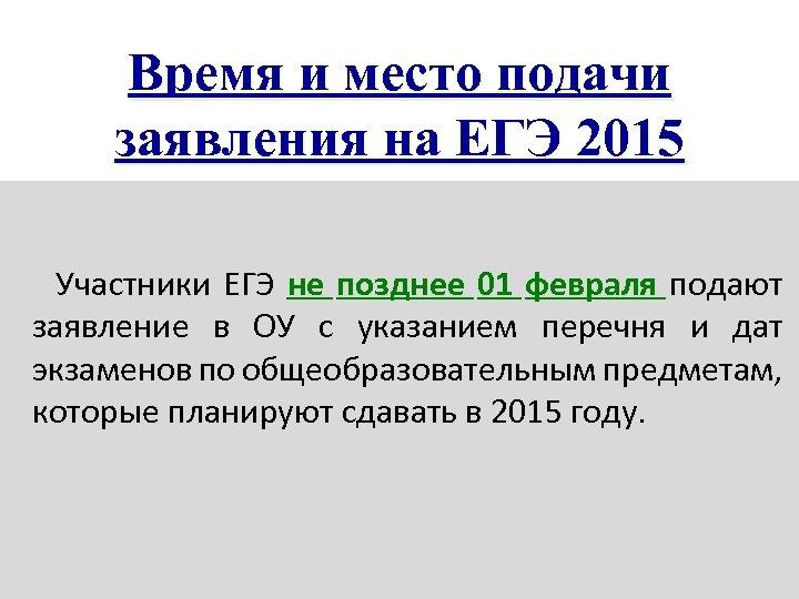 Время и место подачи заявления на ЕГЭ 2015 Участники ЕГЭ не позднее 01 февраля