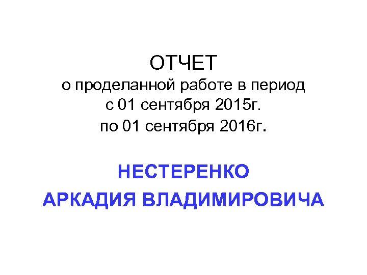 ОТЧЕТ о проделанной работе в период с 01 сентября 2015 г. по 01 сентября