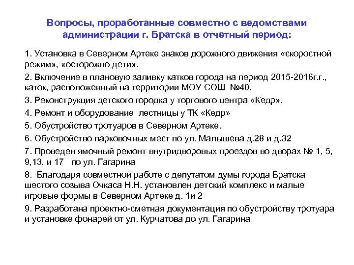 Вопросы, проработанные совместно с ведомствами администрации г. Братска в отчетный период: 1. Установка в