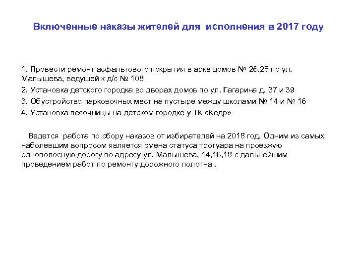 Включенные наказы жителей для исполнения в 2017 году 1. Провести ремонт асфальтового покрытия в