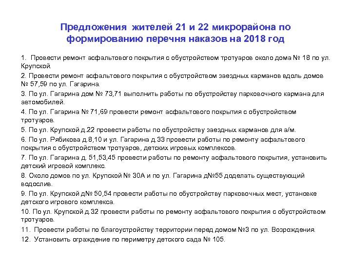 Предложения жителей 21 и 22 микрорайона по формированию перечня наказов на 2018 год 1.