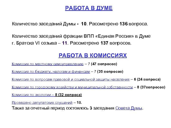 РАБОТА В ДУМЕ Количество заседаний Думы - 10. Рассмотрено 136 вопроса. Количество заседаний фракции