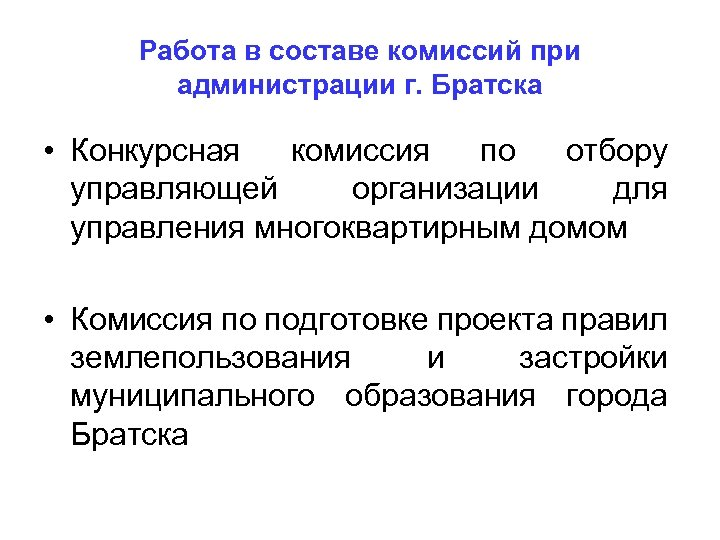 Работа в составе комиссий при администрации г. Братска • Конкурсная комиссия по отбору управляющей