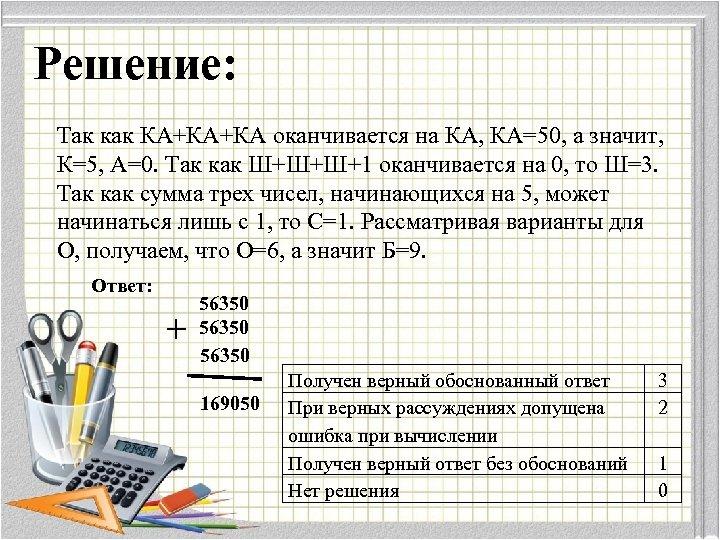 Решение: Так как КА+КА+КА оканчивается на КА, КА=50, а значит, К=5, А=0. Так как