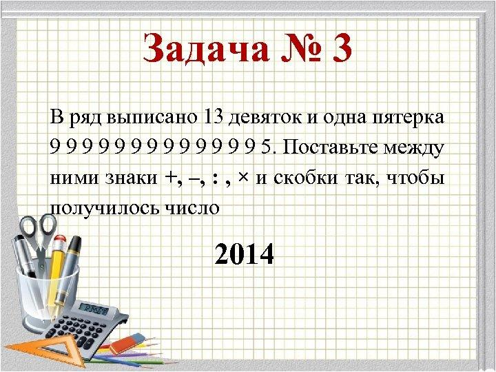 Задача № 3 В ряд выписано 13 девяток и одна пятерка 9 9 9