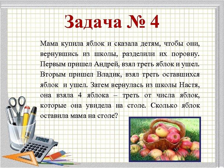 Задача № 4 Мама купила яблок и сказала детям, чтобы они, вернувшись из школы,