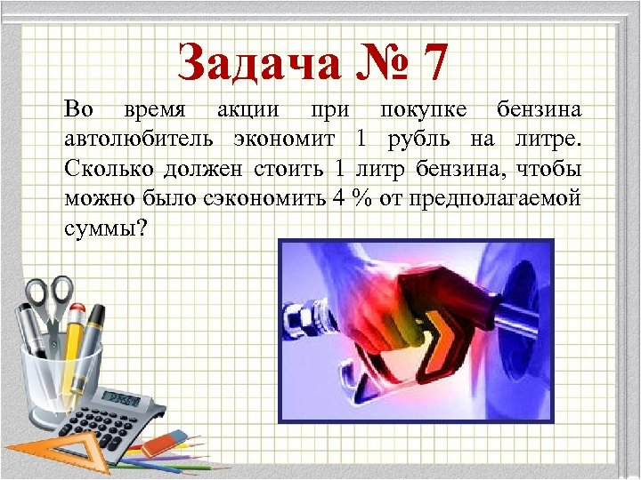 Задача № 7 Во время акции при покупке бензина автолюбитель экономит 1 рубль на