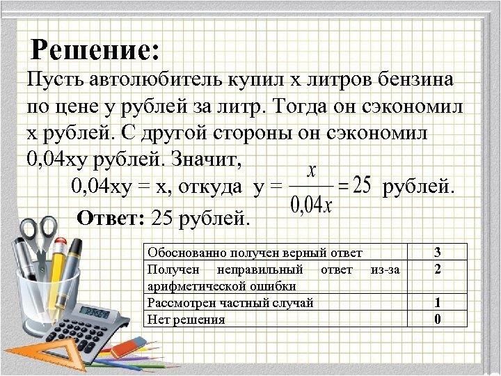 Решение: Пусть автолюбитель купил x литров бензина по цене y рублей за литр. Тогда