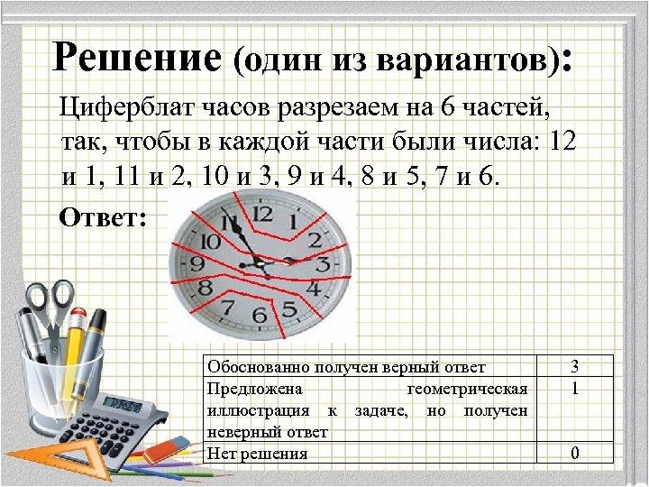 Решение (один из вариантов): Циферблат часов разрезаем на 6 частей, так, чтобы в