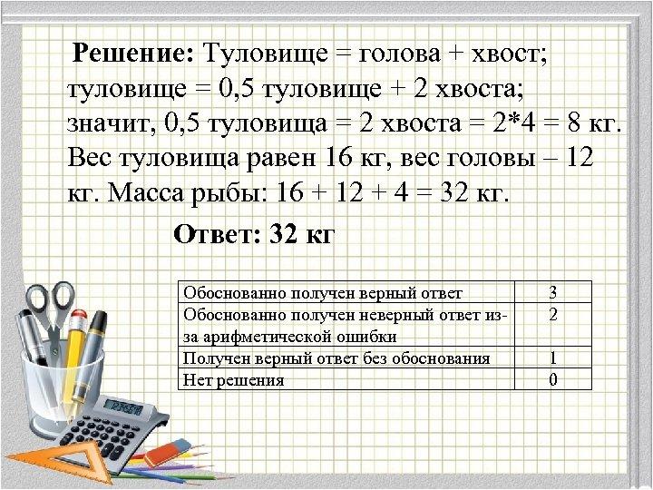 Решение: Туловище = голова + хвост; туловище = 0, 5 туловище + 2