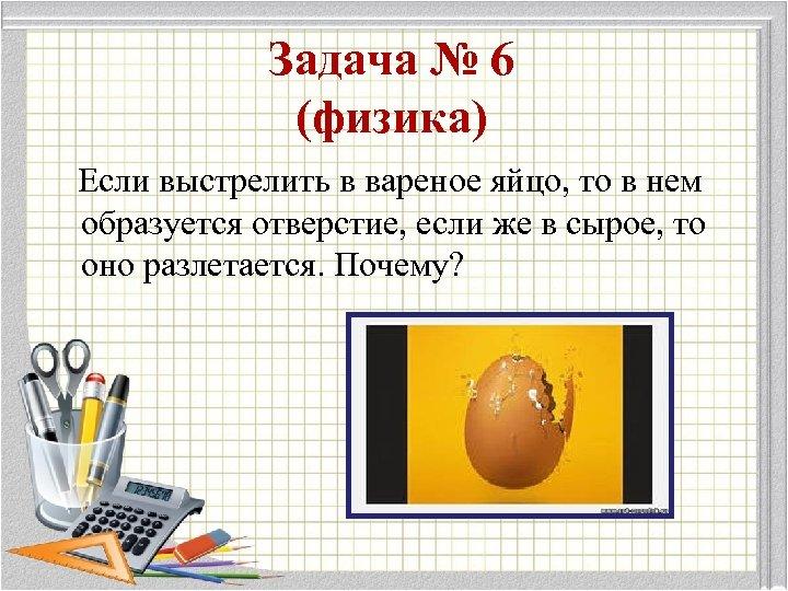 Задача № 6 (физика) Если выстрелить в вареное яйцо, то в нем образуется отверстие,