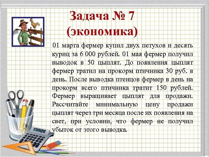 Задача № 7 (экономика) 01 марта фермер купил двух петухов и десять куриц за